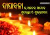 odia diwali photo