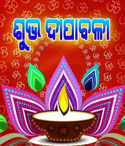 odisha odia new hd diwali